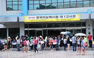 赴韩中国留学生近四成有反韩情绪