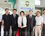 南开彰化中心启用  提升银发族服务