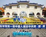 4日下午,多个团体代表于自由广场举办声援1亿中国人三退记者会,并有约2千5百人于记者会结束后游行到国父纪念馆,希望让更多民众了解中国正在发生的巨变。(摄影: 吴柏桦 / 大纪元)