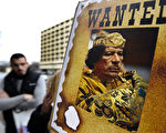 卡扎菲的下场也给中共敲响了丧钟。(Getty Images)