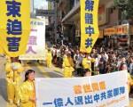 香港发起了一亿人退党游行。(大纪元)
