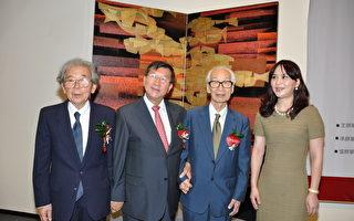 第三届中日国际漆艺交流展