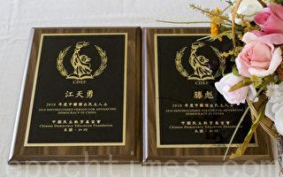 滕彪和江天勇获第25届杰出民主人士奖