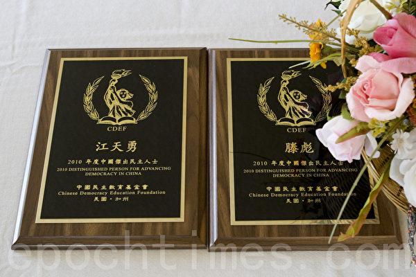 滕彪和江天勇獲第25屆傑出民主人士獎