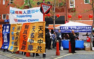 9月10日,英国伦敦举行大型集会,祝贺一亿中国民众退出中共党、团、队组织。(摄影:梁思成/大纪元)