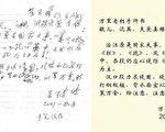 2001年8月8日,黃萬里的手書遺囑,心繫江河治理和人民的安危。(知情者提供)