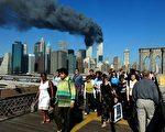 9.11恐怖攻击事件的背后,到底有没有中共的煽动、策划、运作和参与?应该仍然是一个待解的历史之谜。(HENNY RAY ABRAMS / AFP ImageForum)
