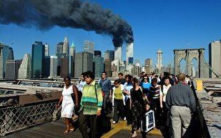 陳破空:9.11十週年,北京出言不遜
