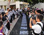 各界抗议政务官空降港台