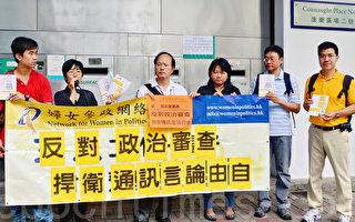 民团抗议邮局政治审查 拒通函邮递服务