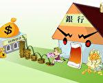 """陆媒报导称,大陆股市低迷、楼市不振、信贷紧缩下,民间""""借贷之火""""愈烧愈烈。(制图:龙佩诗/大纪元)"""