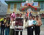 云林国际偶戏节即将登场,文化处长李明岳(中)率剧团艺师与工作人员展示国内外戏偶。(摄影:黄丽医/大纪元)