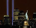 """中共喉舌中央电视台,对911恐怖袭击用""""重温""""的字眼,当作那是一场正面的、美好的袭击。图为""""悼念之光""""在世贸遗址处点亮。(Getty Images)"""