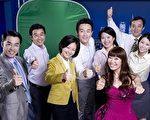 新唐人电视台新闻主播﹑节目主持人为观众提供高品质的节目。(图由新唐人电视台提供)