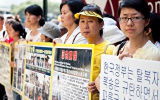 韩媒关注法轮功学员被遣返事件