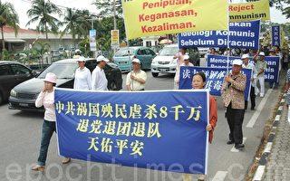 馬來西亞退黨遊行  阻止共產思想滲透