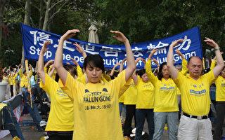 法轮功学员联合国吁停止迫害