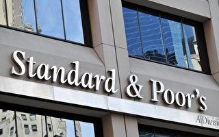 标普维持香港信用评级但警告面临重大挑战