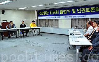 韩各界:法轮功问题是我们全体的问题