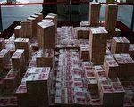 """统治中国的中共,为了确保自己的统治地位的牢固,有意的引导了中国人的思想向""""钱""""看。(China photo/Getty Image)"""
