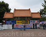 中华国殇日 西雅图民众集会