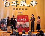 行政院新闻局出版的《百年风华》4日举行新书发表会,副总统萧万长(左2)和新闻局长杨永明(右2 )一同出席。(摄影:戴德蔓 / 大纪元)
