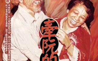 《牽阮的手》榮獲2010台灣國際紀錄片雙年展台灣獎首獎。(圖片提供:《牽阮的手》)