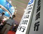 中共的垄断金融的体制受到温州高利贷的挑战,图为中国一些银行的牌匾。 (Getty Images)