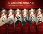 辛亥革命百周年展文物(摄影: 潘在殊/ 大纪元)