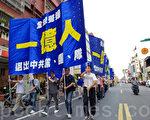 台湾中南部民众 声援1亿勇士退出中共