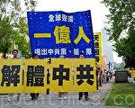 组图:高雄大游行声援1亿人退出中共