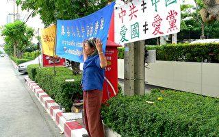 中共使馆前抗议 72岁泰国老妇遭铁管殴打