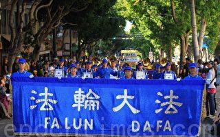 湾区法轮功学员参加哥伦布日游行