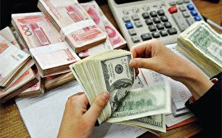 【翻牆必看】中國外匯儲備內幕驚人