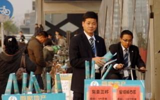 限購令加上住宅買賣經紀服務收費下調,使北京700多家二手房中介門店生存維艱,被迫關閉,二手房中介出現關門潮。圖為北京一房產中介門口擺放的房屋價格牌。(GOU YIGE/AFP/Getty Images)