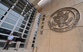广州领馆神秘疾病蔓延北京 3美国人撤离