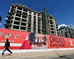 「全民放貸」的鄂爾多斯,再發10億元高利貸大案。涉及債權者或超過500人。圖為,鄂爾多斯市一景。(MARK RALSTON/AFP/Getty Images)