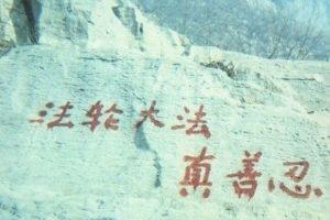 2000年11月,法輪功學員在響堂山用油漆噴出的「法輪大法 真善忍」。(明慧網)