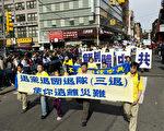 组图三:纽约各界大游行 声援一亿四百万人退出中共
