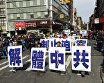 组图二:纽约各界大游行 声援一亿四百万人退出中共