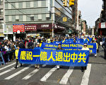 纽约大游行 正义声援1.04亿人退出中共