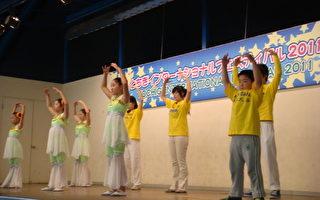 明慧网海外花絮(2011/10/10-16)