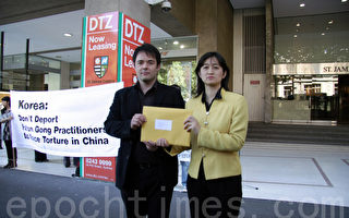 澳纽省法轮功吁韩国停止遣返法轮功学员