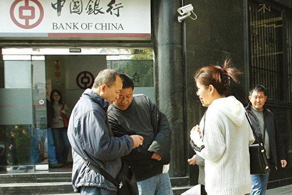 中国的民间信贷如同美国的次贷,被称为金融危机的催产婆。图为中国银行上海某支行外黑市兑换外币的人们。(MARK RALSTON/AFP/Getty Images)