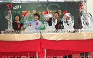 20日由经济部林义夫部长(左三)、立法委员黄昭顺(左二)及参与的来宾一起以1000点破冰仪式,代表台湾生技产业冲破万点扶摇直上。(摄影:杨秋莲/大纪元)