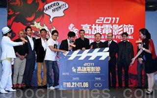 2011高雄电影节 中西合璧齐上映