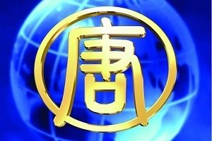 新唐人電視台台標(大紀元資料庫)
