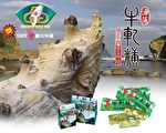 「和平島皇帝殿食品坊」海藻牛軋糖在2007年榮獲三年舉辦一次的基隆十大伴手禮。(圖片:「和平島皇帝殿食品坊」提供)