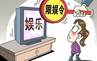 中共严控电视剧 影视传媒被改造成洗脑工具