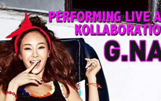 亞裔表演秀推韓國歌手G.NA